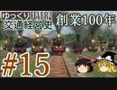 【Transport Fever 2】ゆっくり交通経営史 Part15