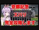 【競馬に人生賭けた VOICEROID実況】京都記念 完全攻略します!