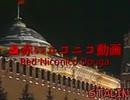 【歴史】ソビエト動画の公式粛清動画