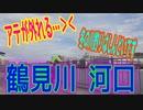 釣り動画ロマンを求めて 324釣目(鶴見川 河口)
