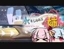 【水統一】水もしたたるイイ姉妹がポケモンがんばるやつ part4【ポケモン剣盾】