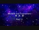 MUGEN God Tournament 浄天杯 Part11