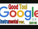 【ニコカラ】『Good Tool Google』【Off vocal】