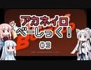 【プチコン4】アカネイロべーしっく! Part3【VOICEROID実況】
