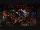 アイザックのわくわく★宇宙船探検 第29話【DeadSpace1実況】