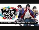 【第52回】ヒプノシスマイク -ニコ生 Rap Battle- アフタートーク