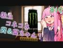 【陶芸マスター】粘土コネコネ茜ちゃん! part10【VOICEROID実況】