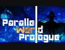 【初音ミク】Parallel World Prologue(Virtual Youtuberイメージソング・オリジナル曲)