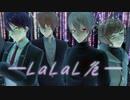 【にじさんじMMD】LaLaL危【福岡組】
