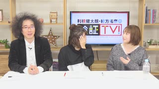 【ゲスト巽悠衣子さん】利根健太朗・緒方佑奈の検証TV! 第14回放送(2020.01.16)