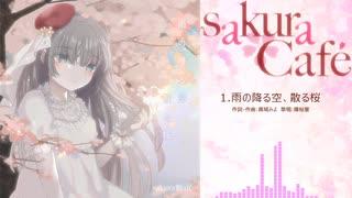 【2020年春M3】 sakuraCafe 4th「雨の降る