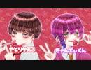 【ショタコラボ】chocolate box□【バレンタインに歌ってみた】