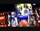 【MMD】極楽浄土【奏周子】