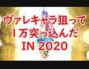 【グラブル】ヴァレンタインキャラ狙って1万円in2020【実況】