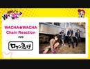 WACHA★WACHA Chain Reaction#20《ロマン急行》