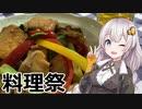 【1分弱料理祭】鶏肉と厚揚げの中華風彩り野菜炒め!【簡単ボ...