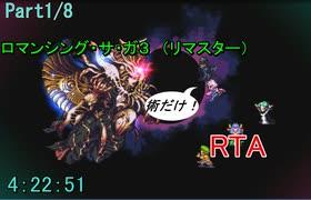 【RTA】ロマサガ3 術のみ RTA 4:22:51 更新版 Part1