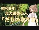 【CeVIO文学朗読】#01 北大路魯山人 「だしの取り方」