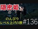 【字幕】スカイリム 隠密姫の のんびりレベル上げの旅 Part136