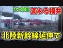 【未公開】北陸新幹線延伸で変わる南福井と越前花堂!福井の鉄道風景 【18きっぷ2019】