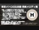 東京メトロ日比谷線 発車メロディ集