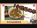 【1分弱料理祭】あかりちゃんの激辛くっきんぐ【麻婆豆腐】