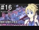 第96位:【Project Hospital】院長のお姉さん実況【病院経営】 16
