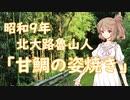 【CeVIO文学朗読】#02 北大路魯山人 「甘鯛の姿焼き」