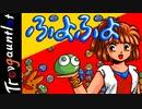 ぷよぷよ[MSX, 1991]プレイスルーを再訪レベル1-26 / Puyo Puyo for MSX, 1991 Playthrough Part 1: Missions 1 - 26