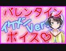 【大空スバル】スバ谷のバレンタインボイス【ホロライブ にじさんじ 切り抜き】
