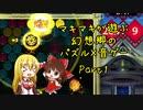 マキマキが遊ぶ幻想郷のパズル×音ゲー Part1【東方スペルバブル】