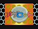 【UTAU】メダロットOPを歌わせていらすとやで再現してみた【いらすとや】微修正・比較あり