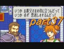 【ゆっくり】FE封印縛りプレイ幸運の剣 part37【実況】
