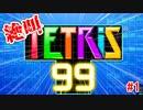 テトリスエンジョイ勢が絶叫しながらプレイしてるだけ【TETRIS 99】#1