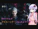 【Devil May Cry 5】ゆかりさんがデビルハンターになったようです Part 01【きずゆか実況】