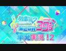 【楽しく実況!】~口ずさみながら♪~ 初音ミク Project DIVA MEGA39′s【単発2】