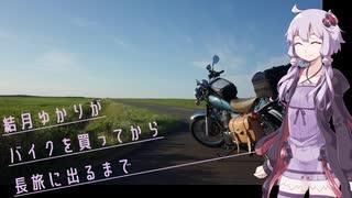 結月ゆかりがバイクを買ってから長旅に出るまで 7 -北海道北上行 終-【SR400】