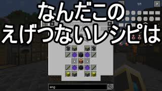 【Minecraft】ありきたりな技術時代#39【S