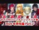 【ボイス・差分あり】【FGO】バレンタインイベント ミニシナリオまとめ 男性編(2020年新規・全13騎) (2/3)【Fate/Grand Order】