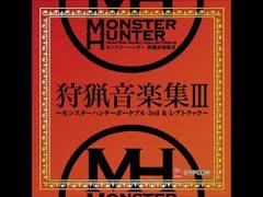 【MHP3】閉ざされた狩場【高音質】