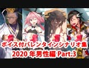 【ボイス・差分あり】【FGO】バレンタインイベント ミニシナリオまとめ 男性編(2020年新規・全13騎) (3/3)【Fate/Grand Order】