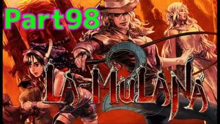 【実況?】元・お笑い見習いが挑む「LA-MULANA2(ラ・ムラーナ2)」Part98