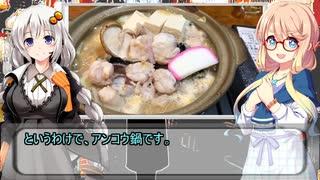 一人居酒屋のススメ♯41【一周年のアンコウ鍋】