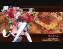 【城プロRE】甘美に彩る情の調味-絶壱- Lv115~125 槌のみ2人 再配置無し