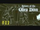 【Return of the Obra Dinn】きのこが謎を解く【実況】#11