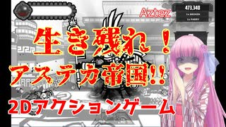 【Aztez】琴葉姉妹がEpic Gamesのゲーム紹