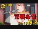 【ゆっくり解説】ツイフェミがアニヲタ界の戦闘民族に喧嘩を売るようです