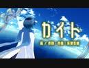 【KAITOお誕生会2020】カイト/嵐【V3カバー】