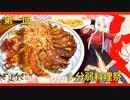 【1分弱料理祭】イタコ姉さんと餃子【二品目】