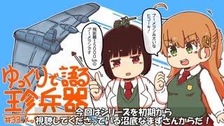 ゆっくりで語る珍兵器 第34回【強襲揚陸潜水艦特集(ソ連)】